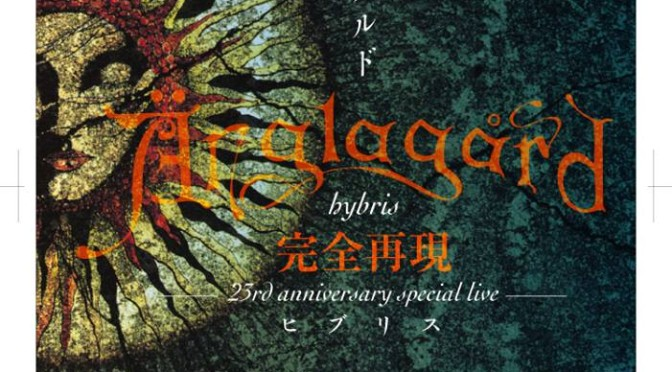 DISC REVIEW + INTERVIEW 【ANGLAGARD : HYBRIS】JAPAN TOUR 2015 SPECIAL !!
