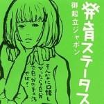 Sheena-Hatsuiku_Status_Gokiritsu_Japon