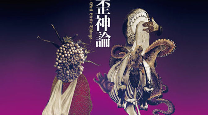 NEW DISC REVIEW + INTERVIEW 【ENDON / SWARRRM : 歪神論 -EVIL LITTLE THINGS-】